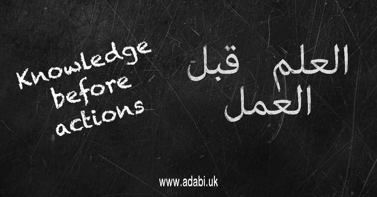 chalkboard design Islamic quote Knowledge before actions ADABi design ADaBi books ADaBi London